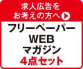 求人広告をお考えの方へ フリーペーパー・WEB・マガジン4点セット