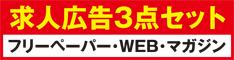 求人広告3点セット フリーペーパー・WEB・マガジン