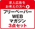 求人広告をお考えの方へ フリーペーパー・WEB・マガジン3点セット