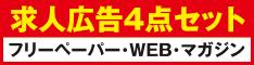 求人広告4点セット フリーペーパー・WEB・マガジン