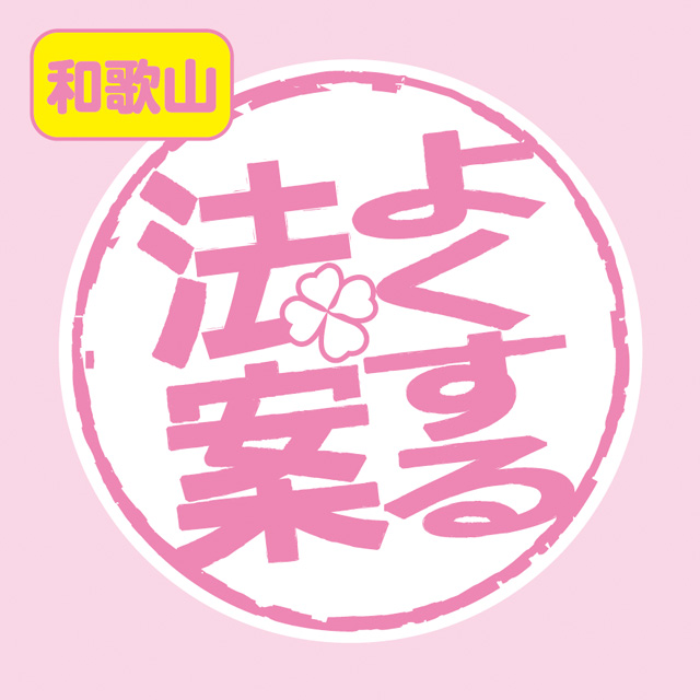和歌山 よくする法案