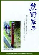 1.17.8-9熊野古道の本