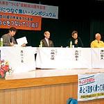 存続への鍵は地域づくり  貴志川線の未来を〝つくる〟会 10周年シンポ