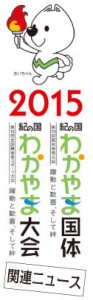 2015020703kokutailogo