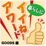 イイね! GOODS編 〜 エプロン、癒し箱、手ぬぐい、ランチボックス