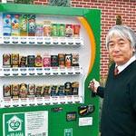 非常時に飲料提供 レンタルハウス 災害救済自販機設置