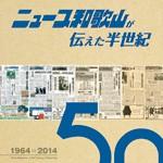 『ニュース和歌山が伝えた半世紀』   4月中旬の刊行決定