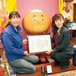 松田商店 エコオフィス奨励賞受賞 子どもの環境教育高評価