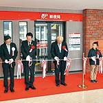 ふじと台に初の郵便局 利便性向上 住民が歓迎