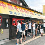 半世紀No.35 〜 1998年(H10)関東でうける伝統の味  和歌山ラーメン 一躍全国区に