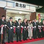 半世紀No.43 〜 2006年(H18)貴志川線 続く永続への挑戦 和歌山電鉄 出発祝う