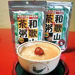 イイね!⑳ 〜 朋久「和歌山の茶粥」