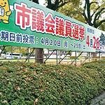 女性候補者 過去最多12人か 和歌山市議選 4月26日投開票