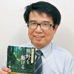 日本の原風景たどる熊野詣 海南市 大上敬史さん 33年歩き伝説と写真1冊に