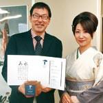 和歌山発の活字書体誕生へ モリサワコンペ受賞で製品化   北原美麗さん 井口博文さん フォントに手書きの良さを