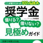 奨学金への疑問Q&A 久米忠史さん ガイド発行