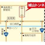 城山トンネル 5月24日から通行可