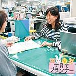 子育て相談はプランナーに 和歌山市が窓口開設