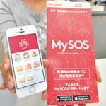 救急時 スマホでSOS発信 全国初 和歌山県とドコモがアプリ企画