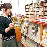 和歌山市民図書館 雑誌カバーに広告 スポンサー制度導入