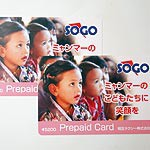 ミャンマーに保育園を 相互タクシーがキャンペーン