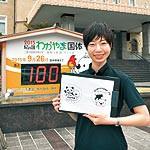 来庁記念にスタンプいかが 和歌山県 国体に合わせ2種類
