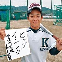 201507008yakyuuhitokisigawa