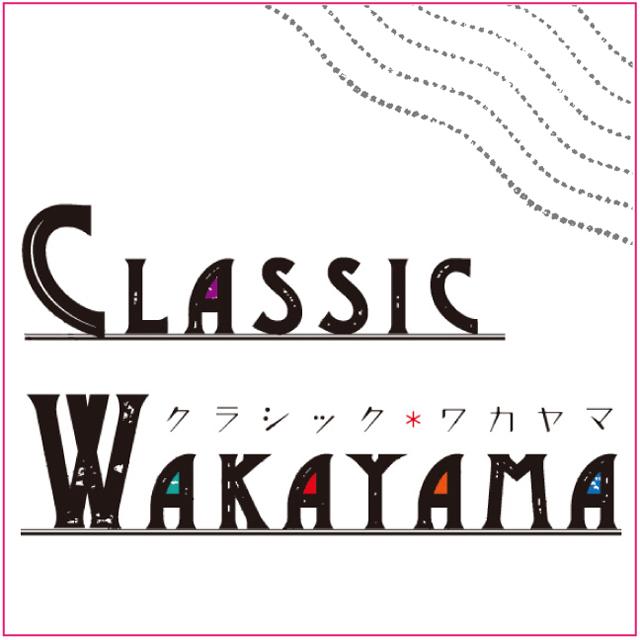 CLASSIC WAKAYAMA(クラシック✿ワカヤマ)