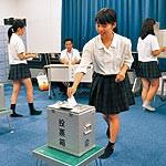 あの記事 〜 高校生でも選挙に行けるの?