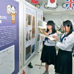 移民の歴史学ぼう 星林高 国際交流センターで学習