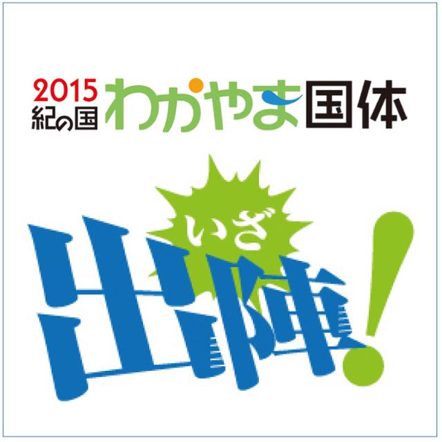 2015 紀の国 和歌山国体 いざ出陣!