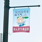 城下町の商店街PR 本町通りにフラッグ