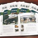 古民家活用したカフェや雑貨店 アガサスが出版