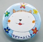 「との猫さん」 福島の力に 缶バッジデザインで支援 和歌山市 殿垣内能範さん