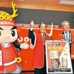 真田幸村 ビールに登場 キリン一番搾りデザイン缶