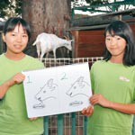 子ども版 〜 お城の動物園で活躍中 フレンZOOジュニアガイド