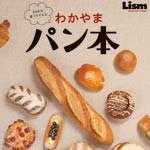 わかやまパン本 個性派92店紹介