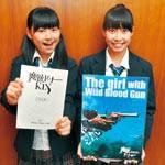 アイドルグループ Fun×Fam 笠松&池田 舞台に挑戦 11月28、29日 「魔銃ドナー」
