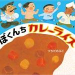 えほん 〜 『ぼくんちカレーライス』作 つちだのぶこ(佼成出版社)