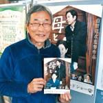 山田洋次監督作品 上映会を 和歌山寅さん会 仲間募る
