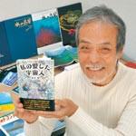 海中写真家出会った〝宇宙人〟 由木毅さんがエッセー集