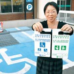 障害者用Ⓟ 利用証いります マナー向上へ1月から