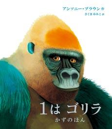 16011356_gorilla