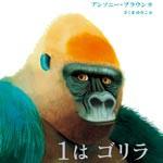 えほん 〜 『1はゴリラ』 作・アンソニー・ブラウン 訳・さくまゆみこ(岩波書店)