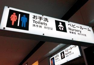 16012305_toilet