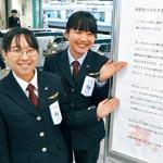 新人駅員 受験生を応援 JR和歌山駅 エール贈るメッセージ掲示
