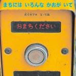えほん 〜 『まちには いろんな かおが いて』文・写真 佐々木マキ(福音館書店)