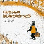 えほん 〜 『くんちゃんのはじめてのがっこう』 作 ドロシー・マリノ/訳 まさきるりこ(ペンギン社)