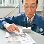 布に回路形成する新技術 太洋工業 ウエアラブル端末高機能化