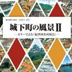 『城下町の風景Ⅱ』刊行決定 4月末 店頭発売予定